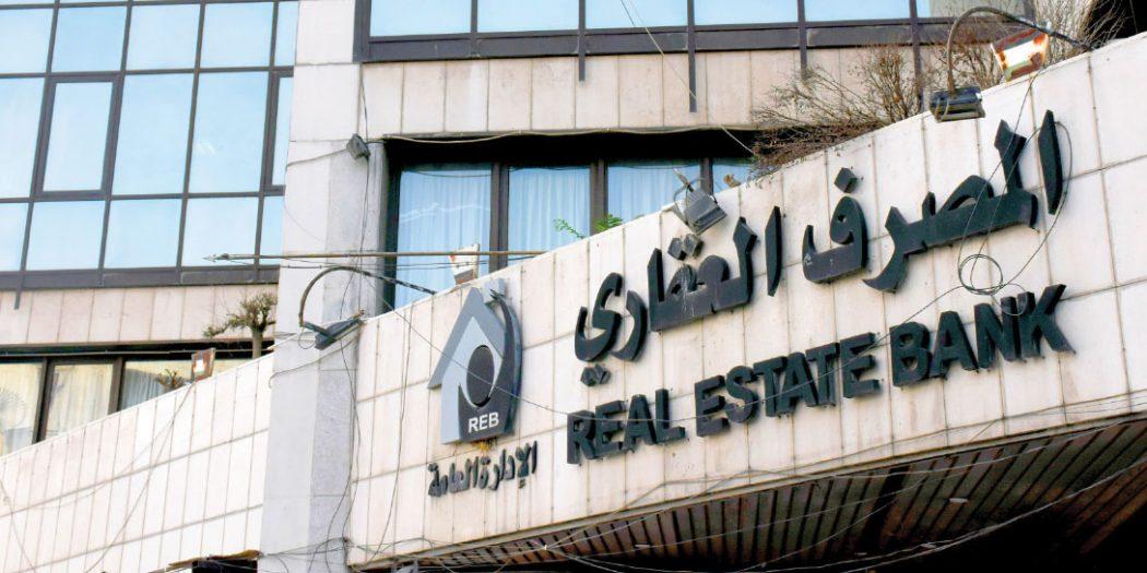 مدين علي: تسوية القروض المتعثرة الكبيرة … 2602 شخص اقترضوا من المصرف العقاري 14.5 مليار ليرة